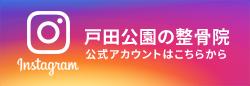 Instagram 戸田公園の整骨院