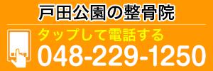 戸田公園の整骨院 0482291250